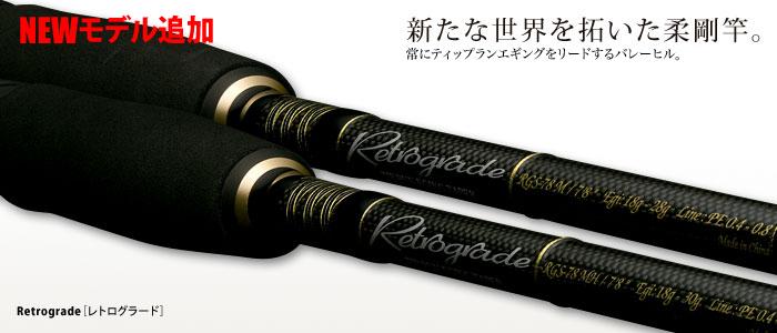 ◆定価の50%OFF◆バレーヒル ティップラン レトログラード RGS-80ML
