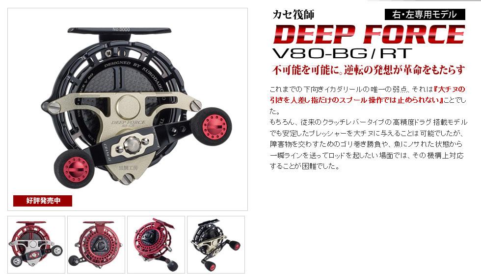 黒鯛工房 カセ筏師 ディープフォースV80 BG/RT