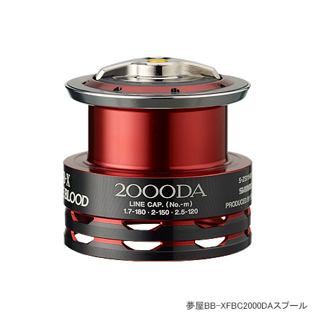 シマノ 夢屋 09BB-X ファイアブラッドスプール 2000DA