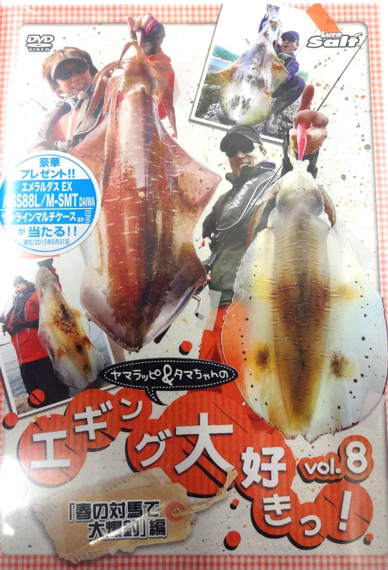 オーバーのアイテム取扱☆ メール便可 DVD 即納 ヤマラッピ vol.8 タマちゃんのエギング大好きっ
