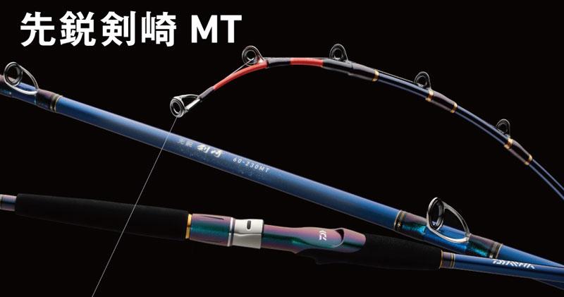 ダイワ 先鋭剣崎MT 60-270MT