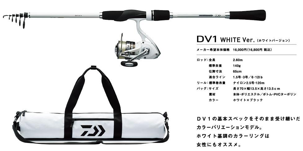 ダイワ DV1 ホワイトバージョン