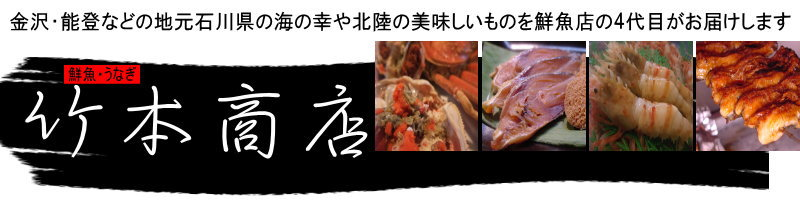竹本商店:北陸の新鮮な旬のお魚を石川から食卓へ