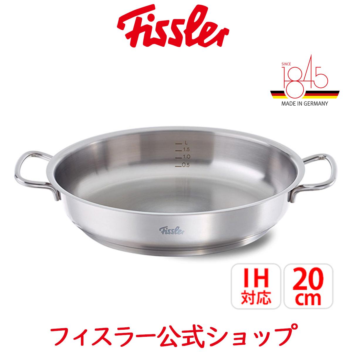 【公式】 フィスラー 両手鍋 プロコレクション サーブパン 20cm 084-358-20-100 IH対応・ガス火対応 10年保証付き メーカー公式 ドイツ製 ステンレス製 Fissler 4009209336084 卓上鍋 すき焼き鍋