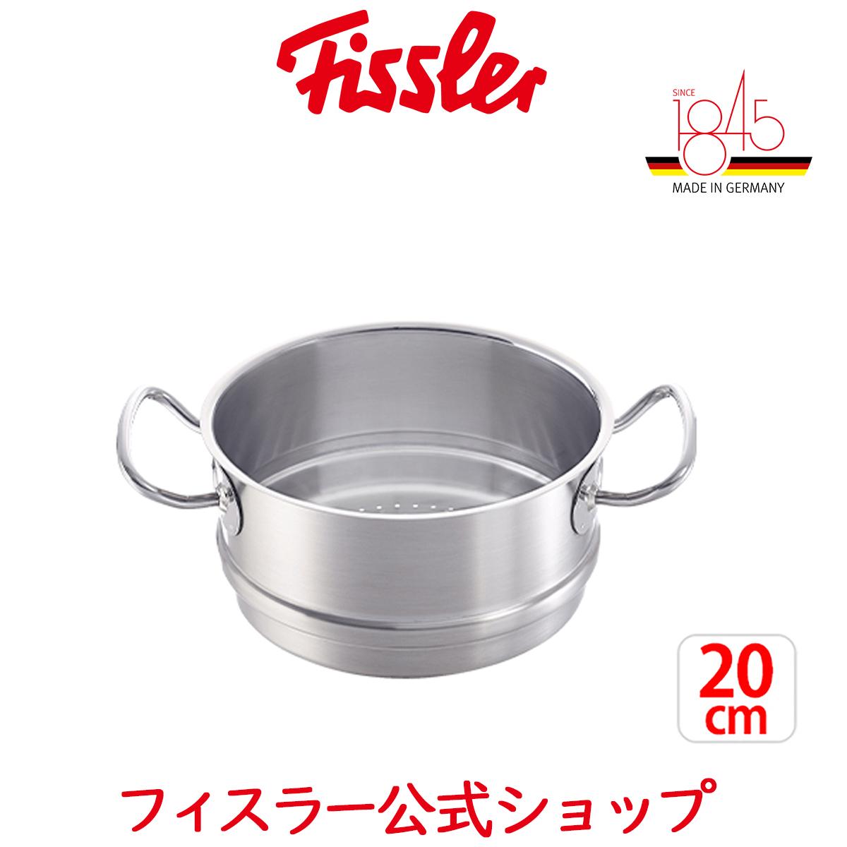 【公式】 フィスラー プロコレクション スチーマー 20cm Fissler メーカー公式 ドイツ製 ステンレス 083-773-20-000