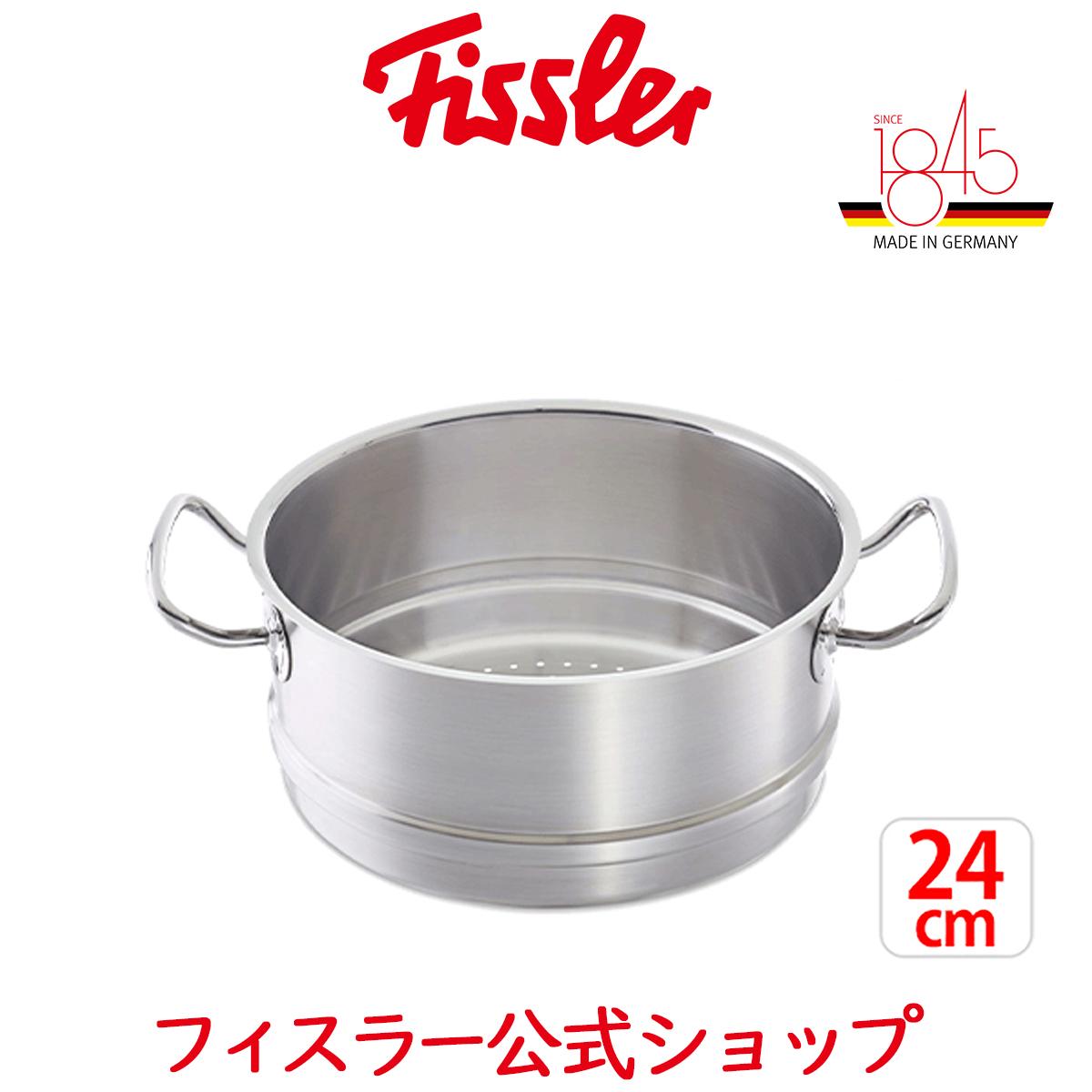 【公式】 フィスラー プロコレクション スチーマー 24cm Fissler メーカー公式 ドイツ製 ステンレス 083-773-24-000