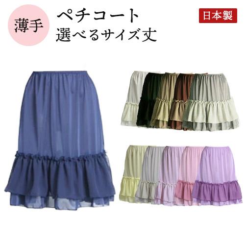 当店オリジナルなので市販されていません!スカートからチラ見せがとってもかわいい! ペチコート シルクタッチのしなやか風合いのペチコート! 日本製 シフォン2段 フリル スカート ブライダル 丈45cm-65cm 全11色 ワンピース ペチコート 透けない インナー (見せる ペチ インナースカート ネイビー 透け防止 ブライダルインナー アンダースカート ベージュ 黒 裾 裏地 ワンピ チラ見せ レディース) 送料無料(メール便)
