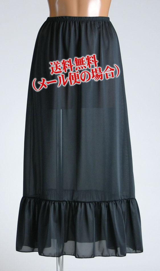 送料無料(メール便) 丈75cm~90cm丈 ペチコート 当店オリジナルなので市販されていません!スカートからチラ見せがとってもかわいい!シルクタッチのしなやか風合い! ペチコート 日本製 マキシ丈 フリル ロング M丈75cm-90cm 全4色 ワンピース インナー(ペチ スカート 黒 白 ホワイト 見せる インナースカート 透け防止 アンダースカート ロングペチコート マキシワンピ ベージュ 裾 裏地 チラ見せ レディース) 送料無料(メール便)