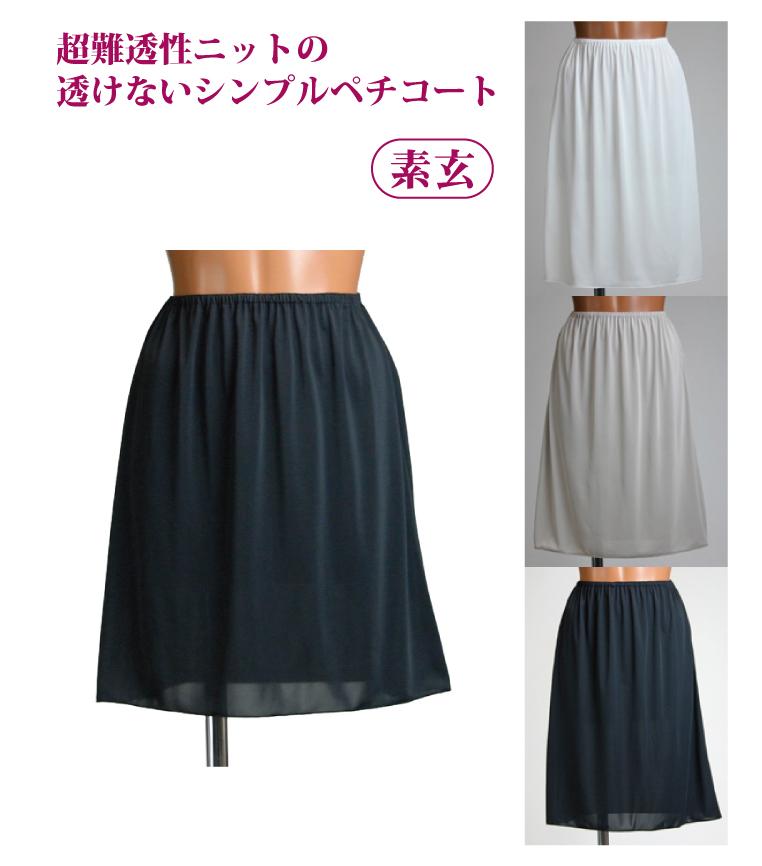 スカートを綺麗に履く!下着が透けない、ペチコートのおすすめを教えて