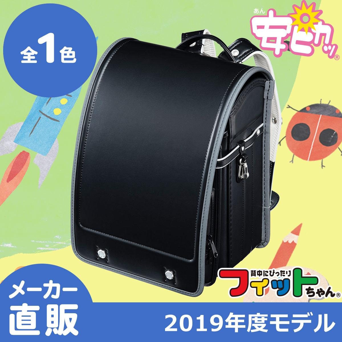 フィットちゃん 安ピカ フィットちゃん201 安ピカッタイプ(FIT-201AZ)2019年モデル フィットちゃんランドセルA4フラットファイル収納サイズ
