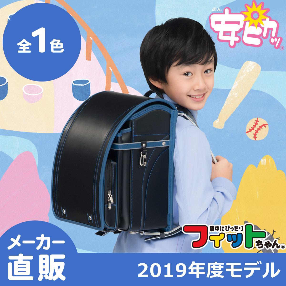 安ピカ フィットちゃん グッドボーイ 安ピカッタイプ(FIT-205AZ)2019年モデル フィットちゃんランドセルA4フラットファイル収納サイズ