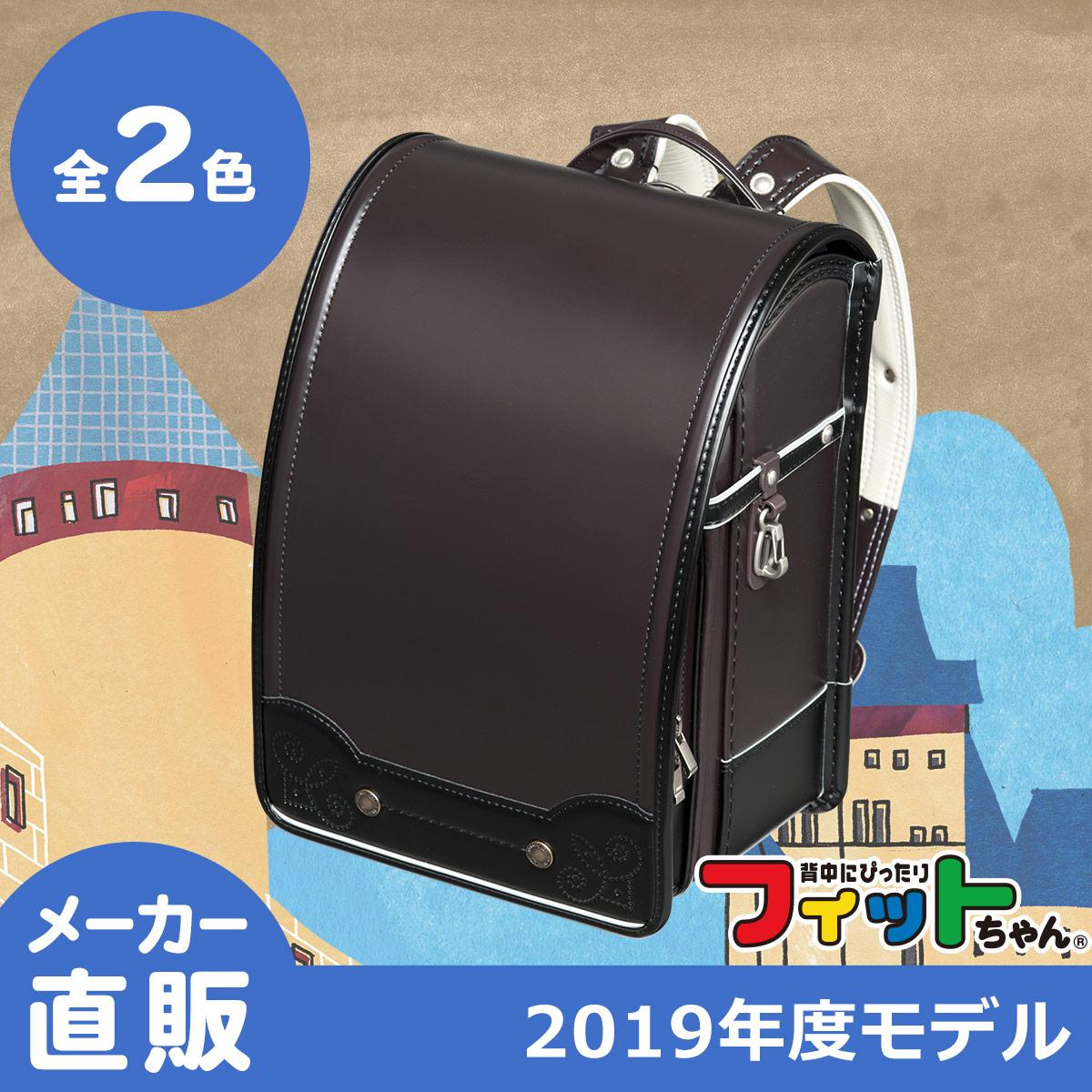 ランドセル フィットちゃん モダンクラシカル(FIT-209)2019年モデル フィットちゃんランドセルA4クリアファイル収納サイズ