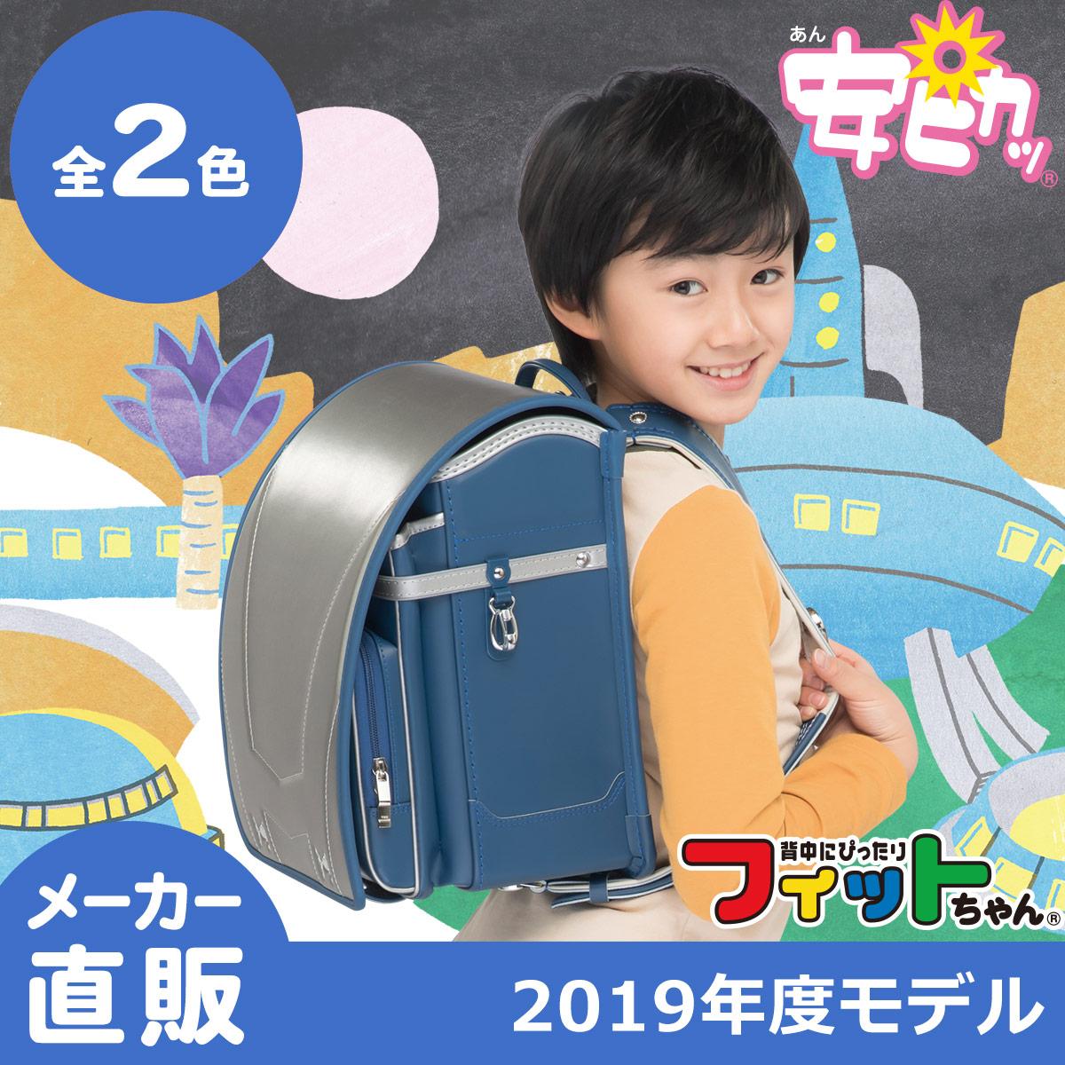 フィットちゃん 男の子 ハンサムボーイ 安ピカッタイプ(FIT-211AZ)2019年モデル フィットちゃんランドセルA4フラットファイル収納サイズ