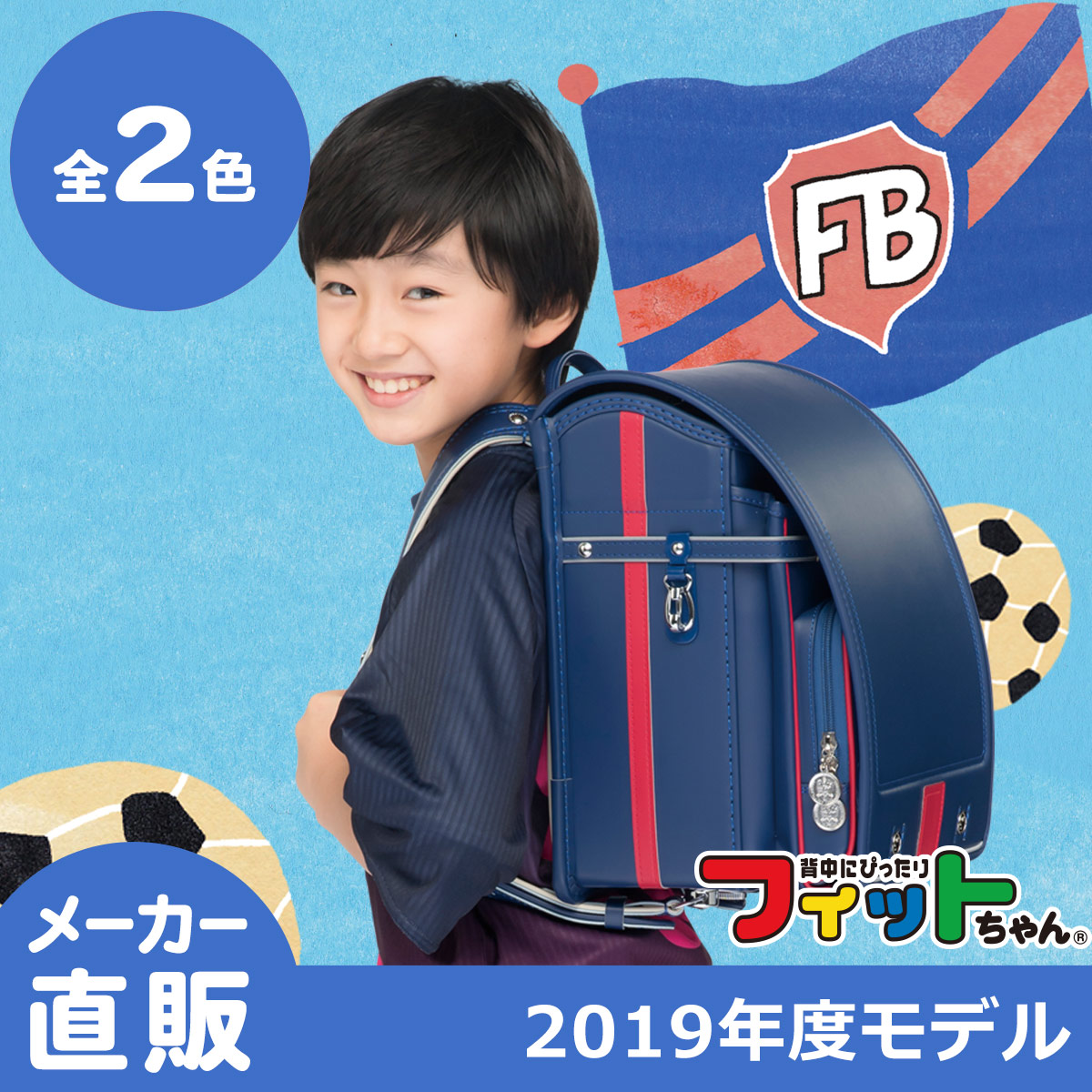 ランドセル 男の子 フィットちゃん フットボーイ(FIT-212Z)2019年モデル フィットちゃんランドセルA4フラットファイル収納サイズ