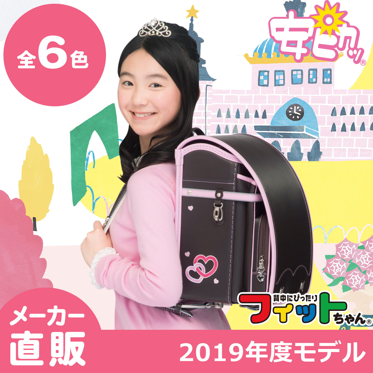 フィット ちゃん あい・愛ティアラ 安ピカッタイプ(FIT-213AZ)2019年モデル フィットちゃんランドセルA4フラットファイル収納サイズ