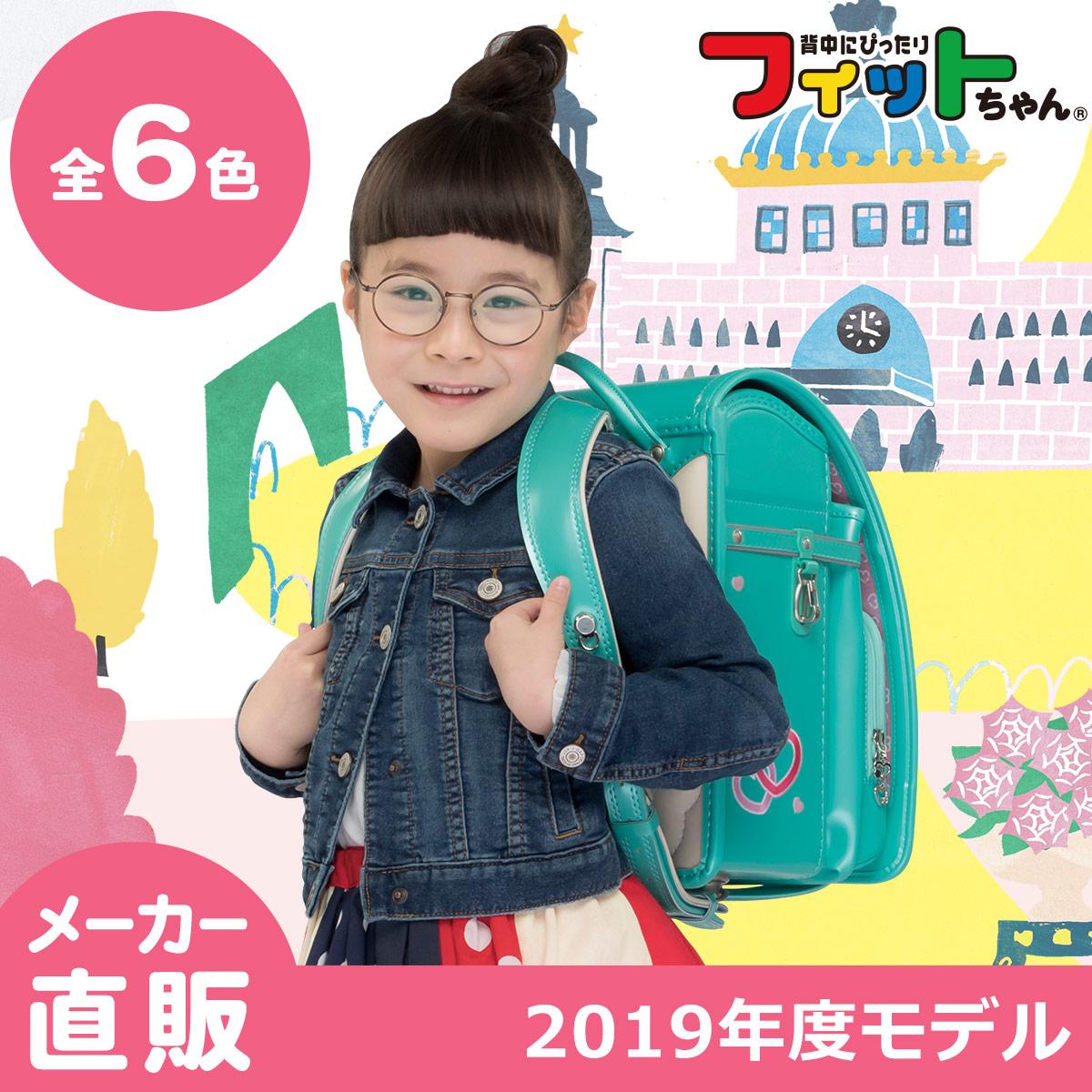 フィットちゃん あい・愛ティアラ パールカラー(FIT-213PZ)2019年モデル ランドセルA4フラットファイル収納サイズ