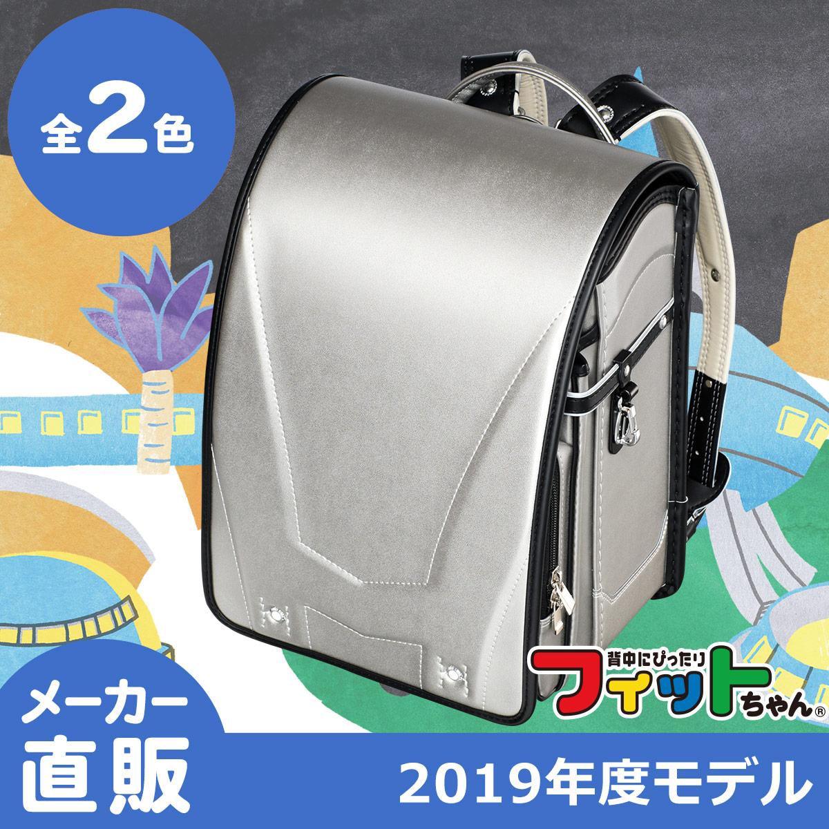 フィットちゃん ランドセル ハンサムボーイDX(FIT-214)2019年モデル フィットちゃんランドセルA4クリアファイル収納サイズ