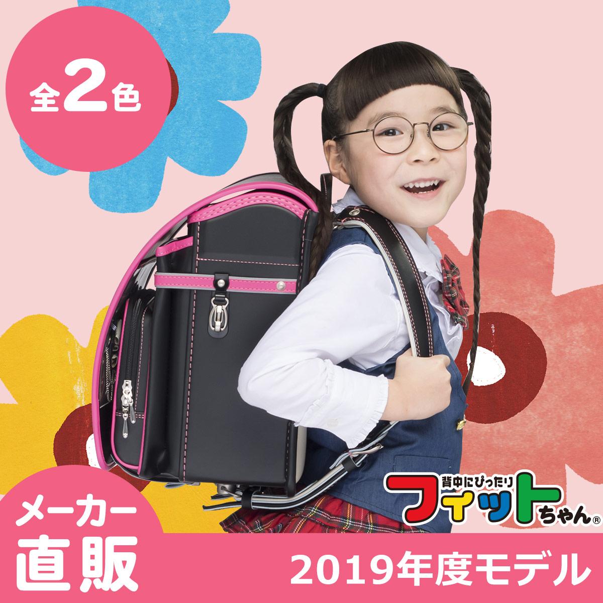 フィットちゃん 女の子 キュートガール(FIT-216Z)2019年モデル フィットちゃんランドセルA4フラットファイル収納サイズ