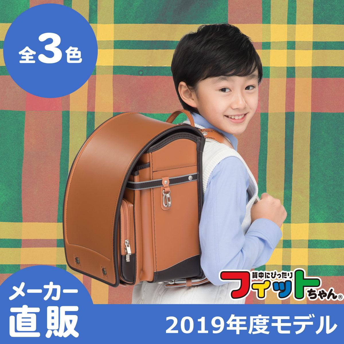 ランドセル フィットちゃん 男の子 イートンクラブ(FIT-217Z)2019年モデル フィットちゃんランドセルA4フラットファイル収納サイズ