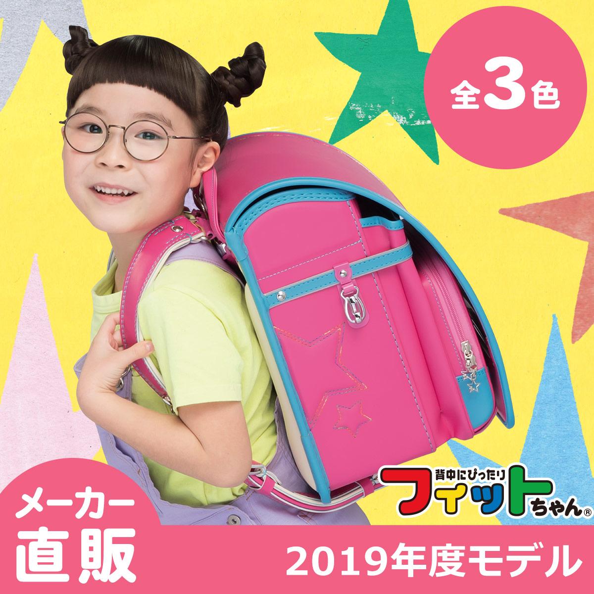 フィットちゃんランドセル 女の子 ポップガール(FIT-219Z)2019年モデル フィットちゃんランドセルA4フラットファイル収納サイズ