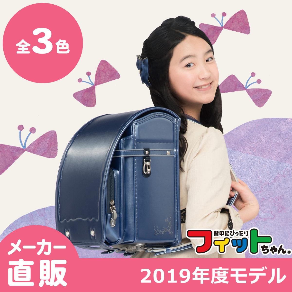 フィットちゃん ロマンティックガール(FIT-220Z)2019年モデル ランドセルA4フラットファイル収納サイズ