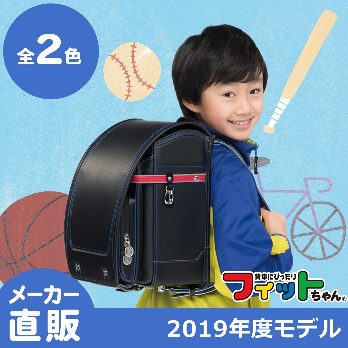 フィットちゃん 男の子 アスリートボーイ(FIT-227Z)2019年モデル プレミアムフィットちゃんランドセルA4フラットファイル収納サイズ