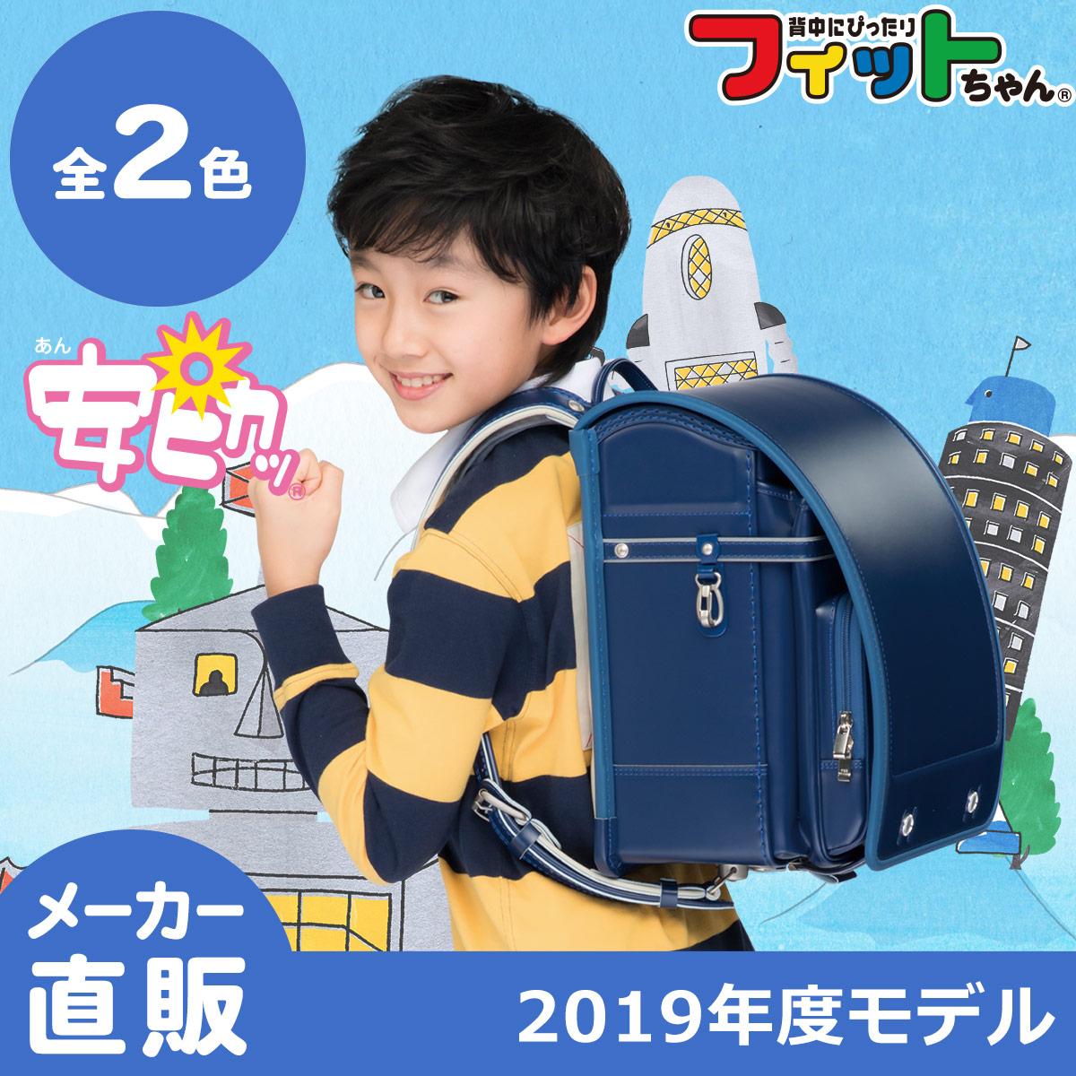 ランドセル フィットちゃん 男の子 タフボーイDX(FIT-230AZ)2019年モデル プレミアムフィットちゃんランドセルA4フラットファイル収納サイズ