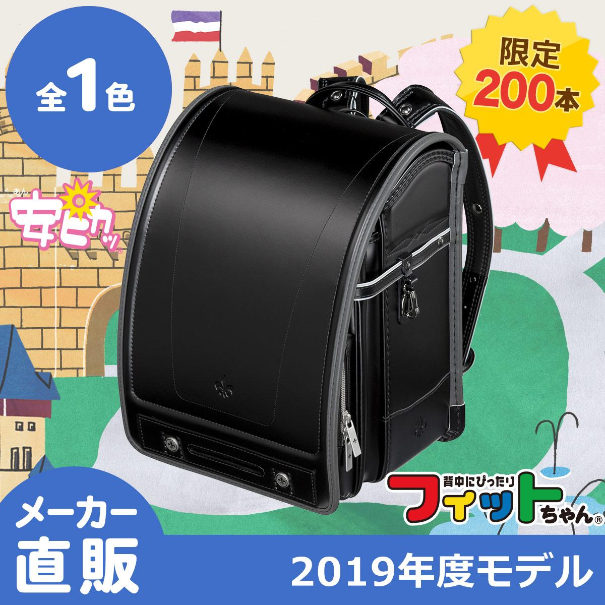 プレミアムフィットちゃん グランナイトブラック(FIT-231AZ)2019年モデル ランドセルA4フラットファイル収納サイズ
