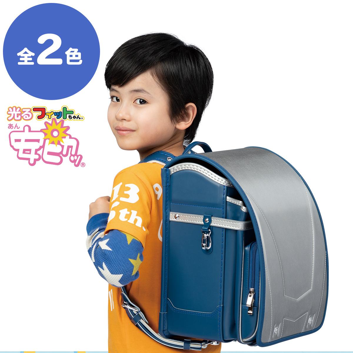 フィットちゃん 男の子 ハンサムボーイ 安ピカッタイプ(FIT-211AZ)2020年モデル フィットちゃんランドセルA4フラットファイル収納サイズ