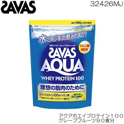 SAVAS ザバス アクアホエイプロテイン100 グレープフルーツ90食分 CA1329 32426MJ