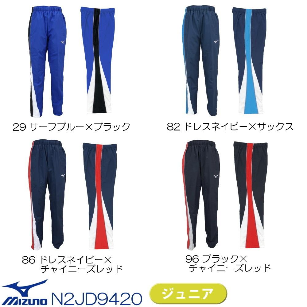 MIZUNO ミズノ マイクロフト ジュニアトレーニングクロスパンツ N2JD9420