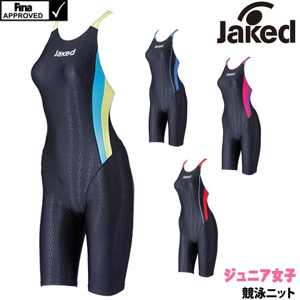 初めてのレースで着る水着 Jaked ジャケッド 競泳水着 ジュニア女子 J-ELASTICO EB ジェイエラスティコイービー EXPERT ランキングTOP10 税込 fina承認 ハーフスパッツ TYPE2 820036-J