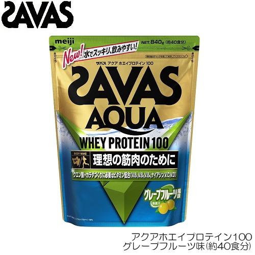 ■賞味期限:2022年7月以降 SAVAS ザバス アクアホエイプロテイン100 グレープフルーツ 約40食分 32416MJ (人気激安) 定番スタイル 840g CA1327