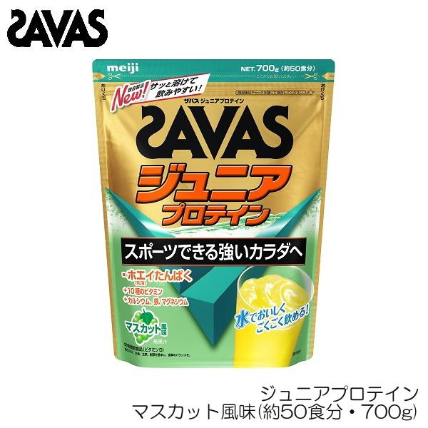 ■賞味期限:2022年8月以降 超安い SAVAS ザバス ジュニアプロテインマスカット 700g 34008MJ 保証 CT1028 約50食分
