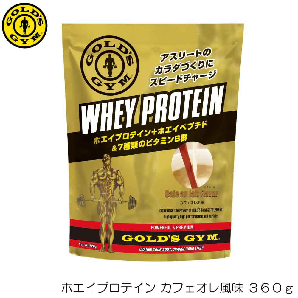 ■賞味期限:2022年7月以降 WHEY PROTEIN GOLD'S 訳あり品送料無料 GYM 贈り物 ゴールドジム 83120 F5736 360g ホエイプロテイン カフェオレ風味
