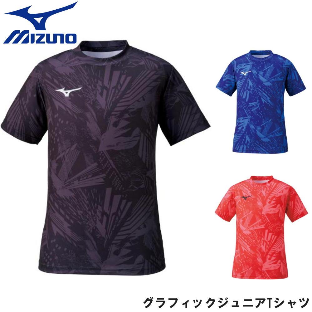 選手着用モデルの連動柄を使用 ダイバーシティコンセプトシリーズ ミズノ 業界No.1 注目ブランド MIZUNO Tシャツ 2021年春夏モデル 32JA0910 ジュニアTシャツ ジュニア