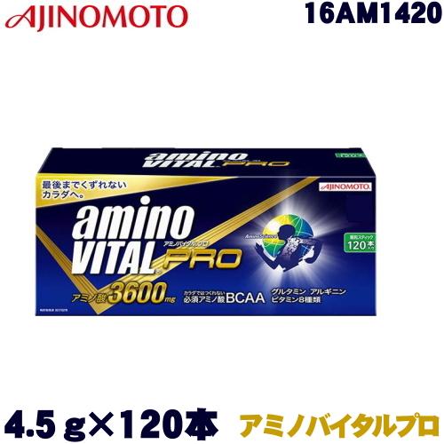 【16AM1420】味の素 アミノバイタルプロ【4.5g×120本】[サプリメント]【アミノ酸】
