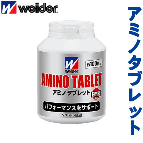 【C6JMM46200】weider(ウイダー) アミノタブレット 390g(600粒・約100回分)[サプリメント]
