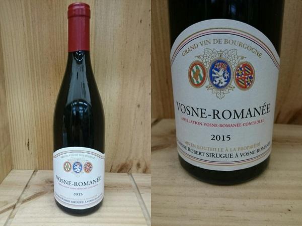 並行品15:[2015] ヴォーヌ・ロマネ (ロベール・シリュグ)Vosne Romanee (Robert Sirugue)