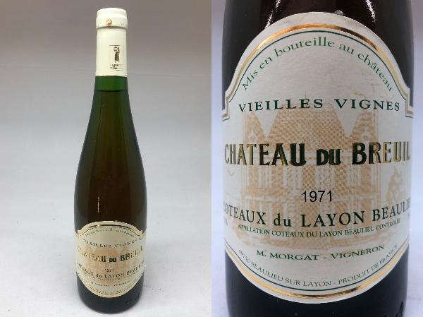 B:ポイント6倍:[1971] コトー・デュ・レイヨン ボーリュー (シャトー・デュ・ブルイユ)Coteaux du Layon Beaulieu (Chateau du Breuil) 【NVSC】