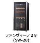 ファンヴィーノ28 (SW-28)【ワインセラー】winecellar