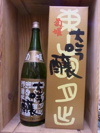 菊姫 B.Y.大吟醸 1800ml 2012年10月 製造