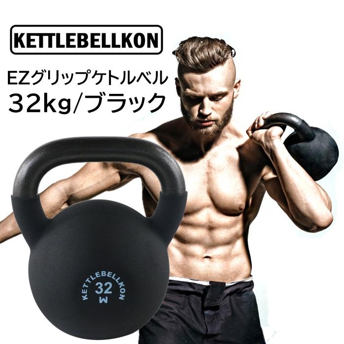 ■握り易いグリップ仕様で 運動不足解消に最適■ 流行 EZグリップケトルベル 予約販売 32kg ブラック KETTLEBELLKON ケトルベル魂