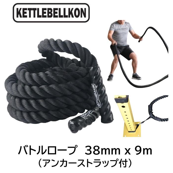 返品交換不可 8 20入荷予定 無料 プログレード バトルロープ 38mm x 9m 極太なわとび KETTLEBELLKON トレーニングロープ ジムロープ ケトルベル魂 アンカーストラップ付