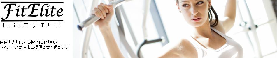 フィットエリート ケトルベル魂:本格派・プロ志向のフィットネス・トレーニング器具の専門ショップ