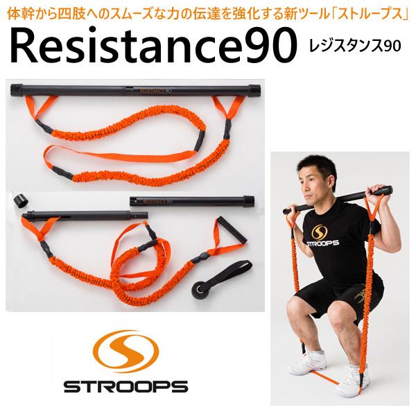 ストループス レジスタンス90 Resistance90 【送料別途徴求商品/区分1】※代引き支払い不可※ [STROOPS]
