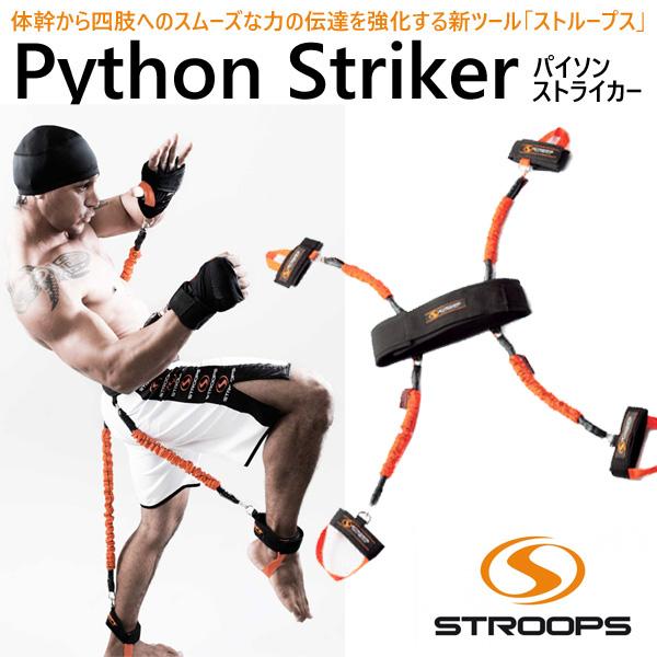 ストループス パイソンストライカー Python Striker 【送料別途徴求商品/区分1】※代引き支払い不可※ [STROOPS]
