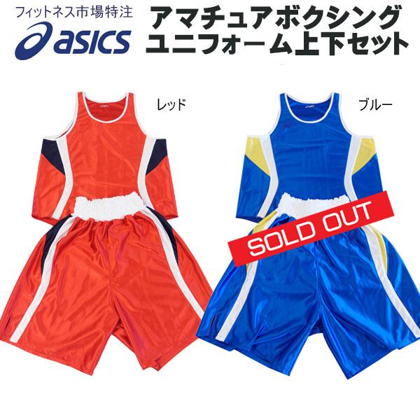 アシックス アマチュアボクシングユニフォーム2 上下セット(Lサイズ) 【在庫限り/送料無料】 [asics]