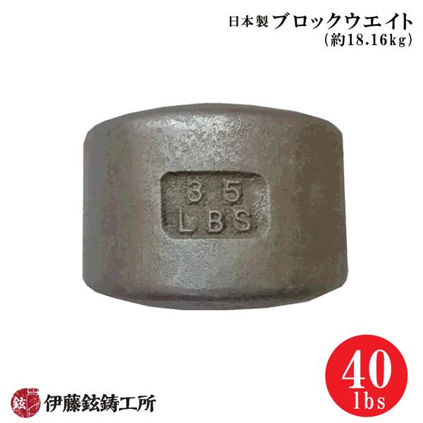 日本製ブロックウエイト(40lbs/約18.16kg) 【メーカー直送/受注生産商品】 [伊藤鉉鋳工所] ※代引き不可商品※