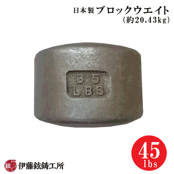 日本製ブロックウエイト(45lbs/約20.43kg) 【メーカー直送/受注生産商品】 [伊藤鉉鋳工所] ※代引き不可商品※